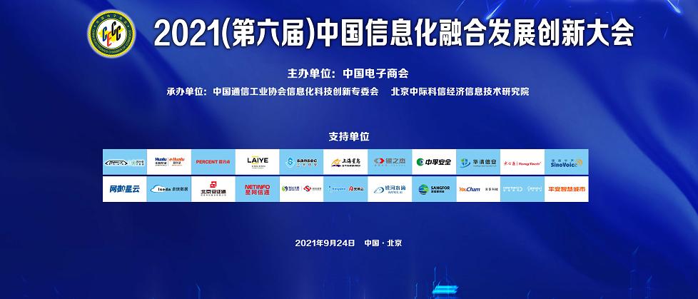 """中孚信息亮相第六届中国信息化融合发展创新大会,获""""2021中国信息化数字政务创新奖"""""""