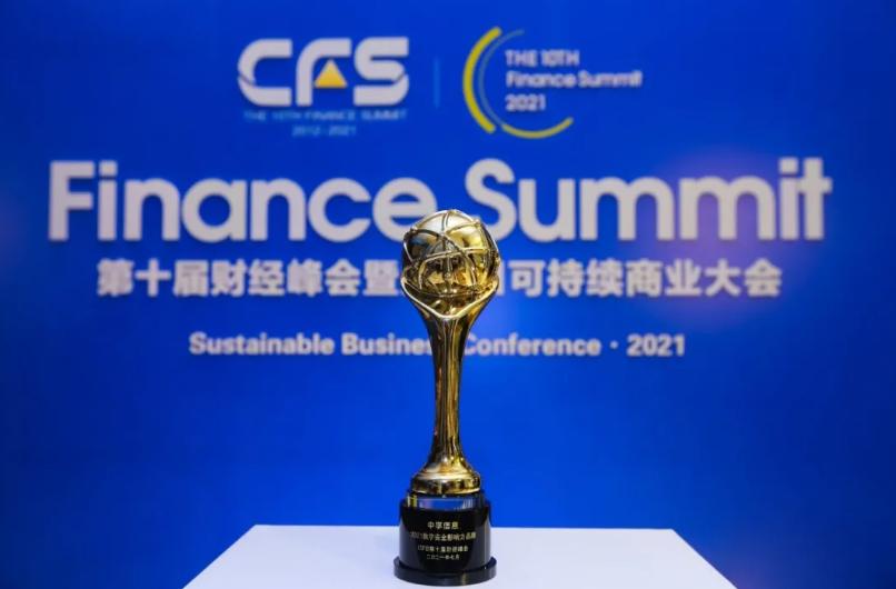 """护航数字经济 中孚信息获CFS中国财经峰会""""2021数字安全影响力品牌""""奖"""