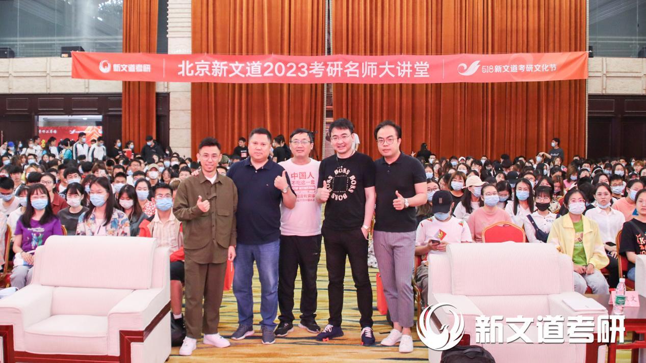北京新文道2023考研名师大讲堂火爆开幕,助力学子实现卓越梦想