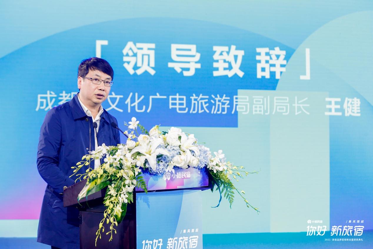 小猪民宿举行旅宿行业峰会,聚焦非标住宿产业营销增长