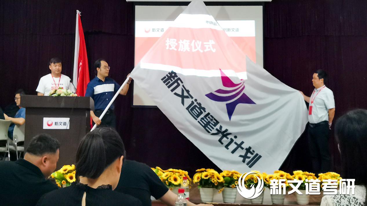 """新文道""""星光计划""""训练营盛大开启 全面赋能青年教师人才培养"""
